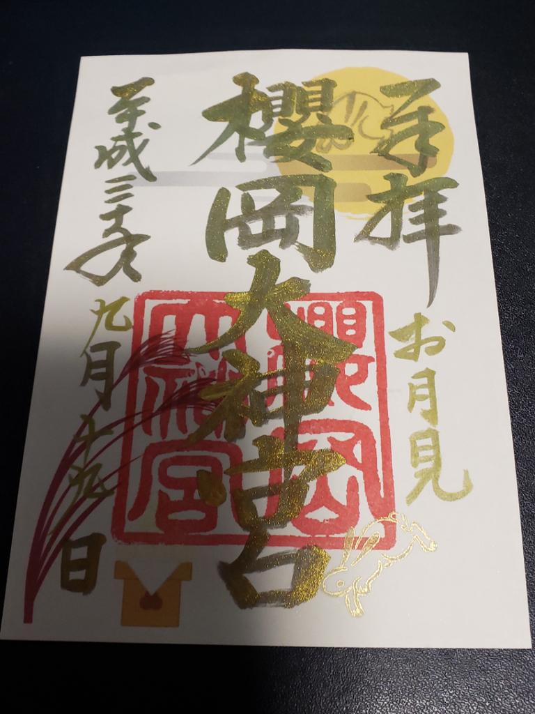 f:id:nanariko714:20180919183406j:plain