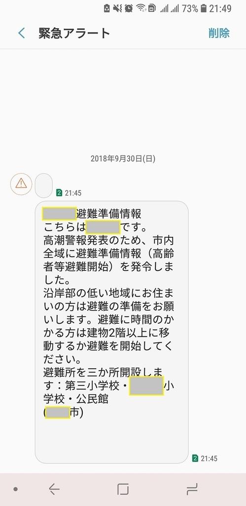 f:id:nanariko714:20180930221954j:plain