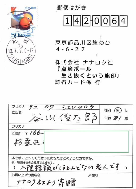 f:id:nanarokusha:20130713124558j:image:w260