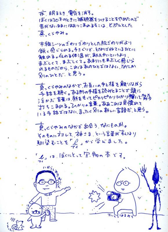 f:id:nanarokusha:20150820200620j:image:w480