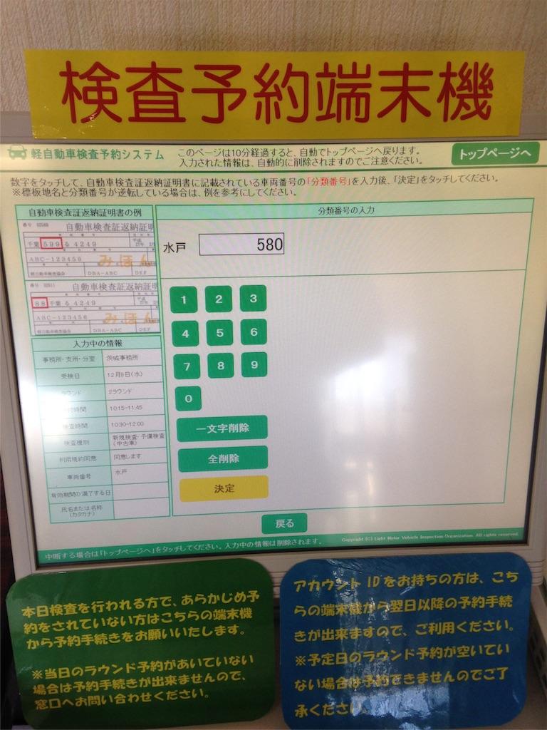 f:id:nanasato83:20151209205021j:image