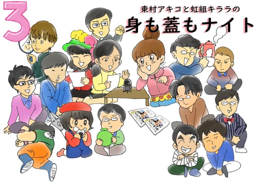 f:id:nanasato83:20180804001932j:image