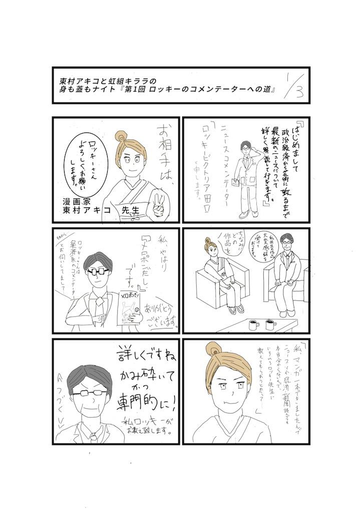 f:id:nanasato83:20181117135522j:image