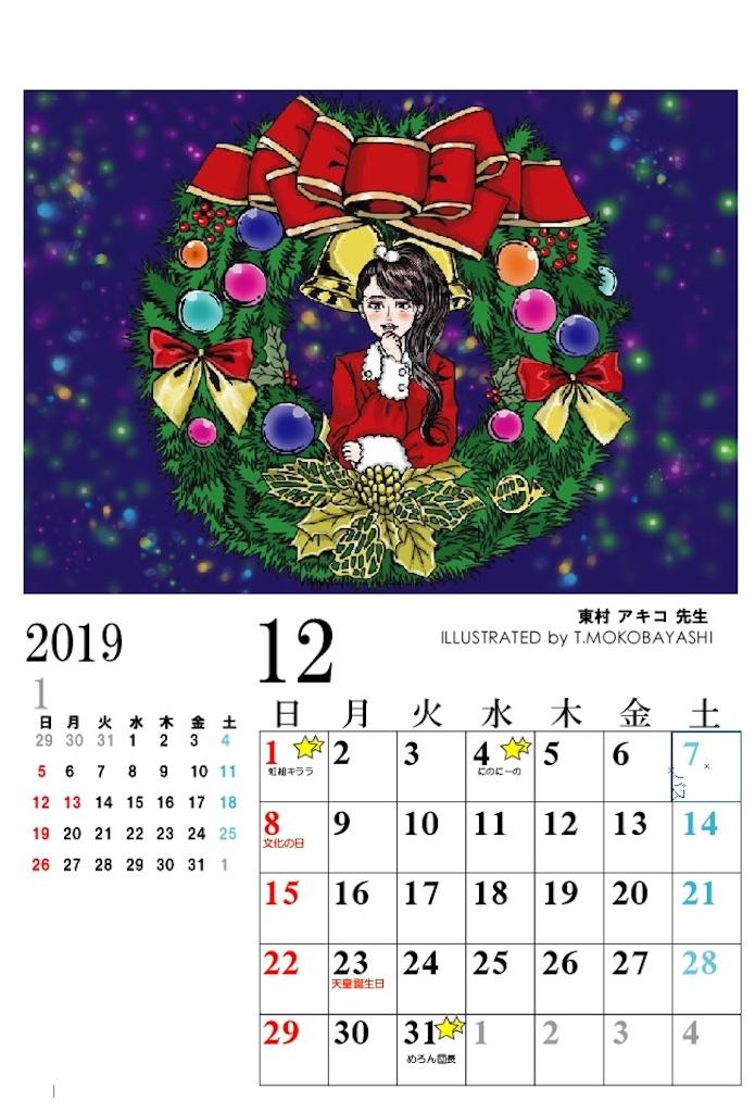 f:id:nanasato83:20181117141505j:image