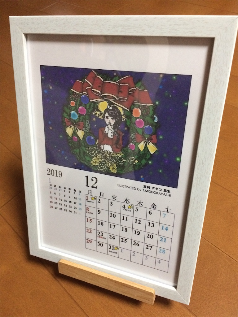 f:id:nanasato83:20181126011105j:image