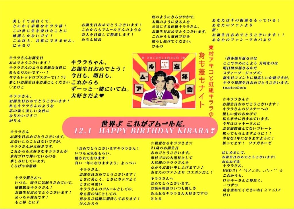 f:id:nanasato83:20181205160423j:image