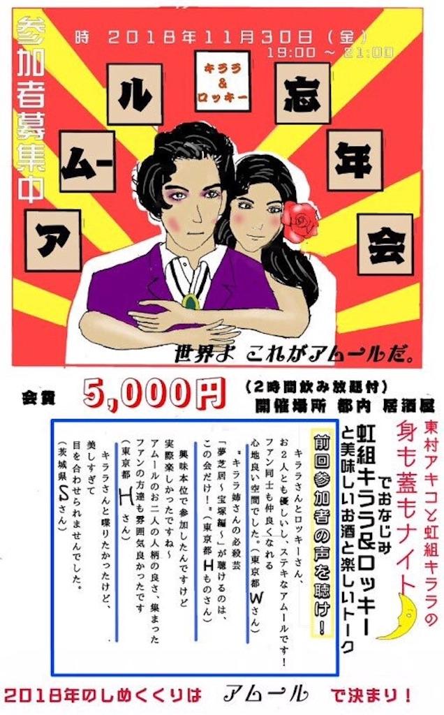 f:id:nanasato83:20181206075246j:image