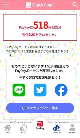 f:id:nanashappylife:20191006115524j:plain