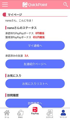 f:id:nanashappylife:20191006115649p:plain