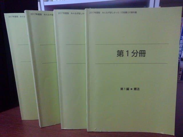 みんなが欲しかった行政書士の教科書(カバー無し)