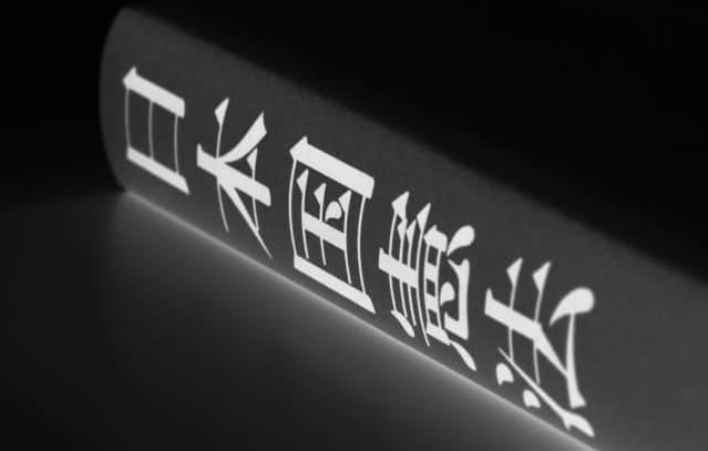 日本国憲法が記載された本