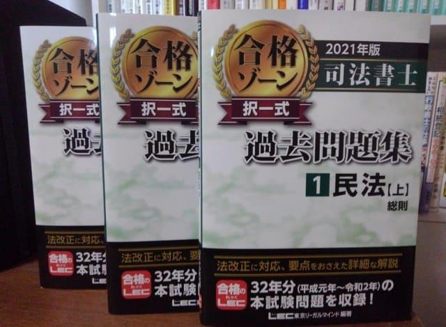 LECの司法書士合格ゾーン択一式過去問題集(民法上・中・下の3冊)