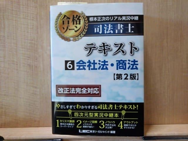 司法書士試験独学用教材 合格ゾーンテキスト(会社法・商法)