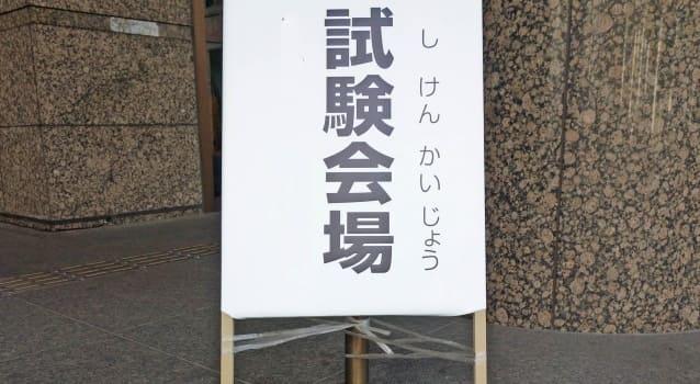 試験会場の看板