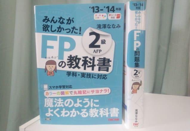 みんなが欲しかったFPの教科書と問題集2級・AFP