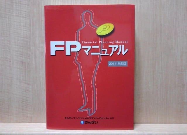 FP(ファイナンシャル・プランナー)のマニュアルが書かれた本