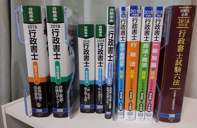 早稲田経営出版の「合格革命行政書士シリーズ」等
