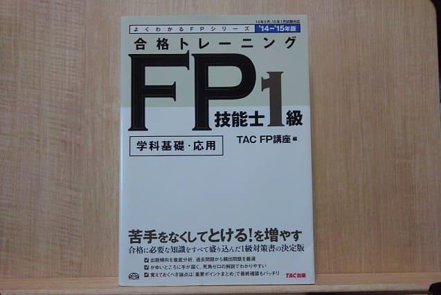 FP1級に必要な問題集
