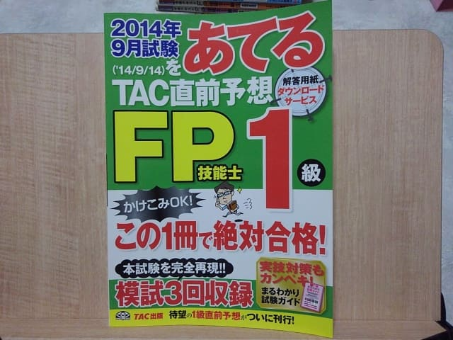 FP1級に必要な直前予想模試