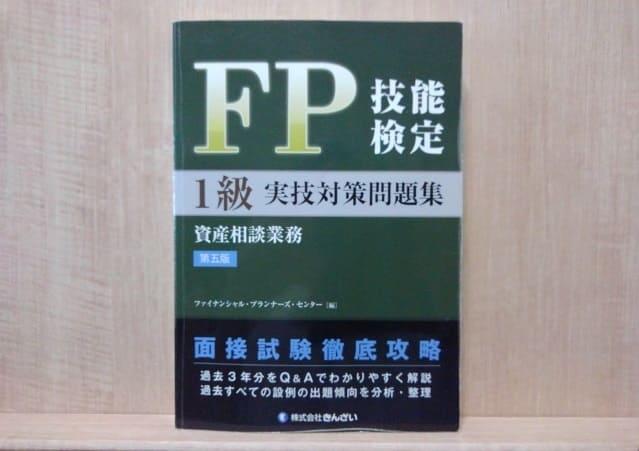 FP1級の実技試験・面接試験対策問題集