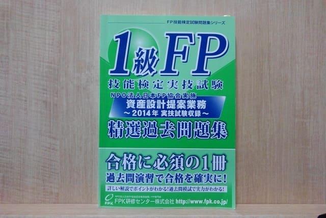 1級FP技能検定実技試験精選過去問題集