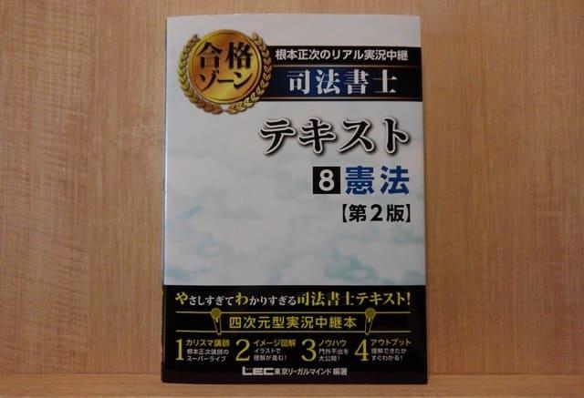 司法書士試験の独学用教材『司法書士 合格ゾーンテキスト 憲法』