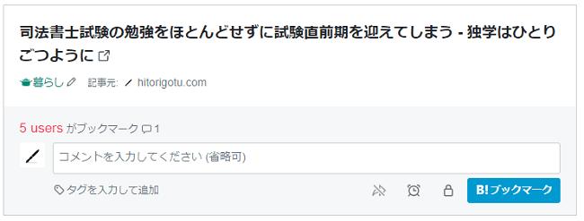 ブックマークされたブログ記事