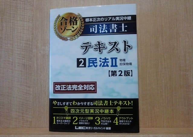 LECの司法書士試験用の独学用テキスト(民法)