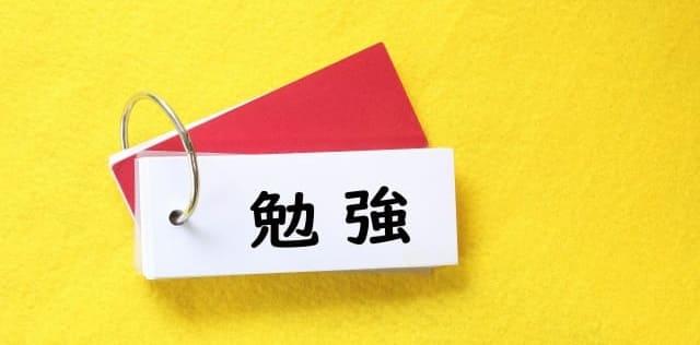 「勉強」と書かれた単語カード