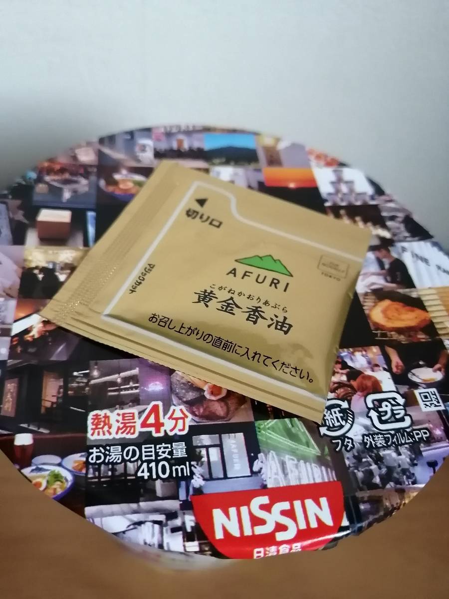 f:id:nanashi_no_hitorigatari:20200428084644j:plain