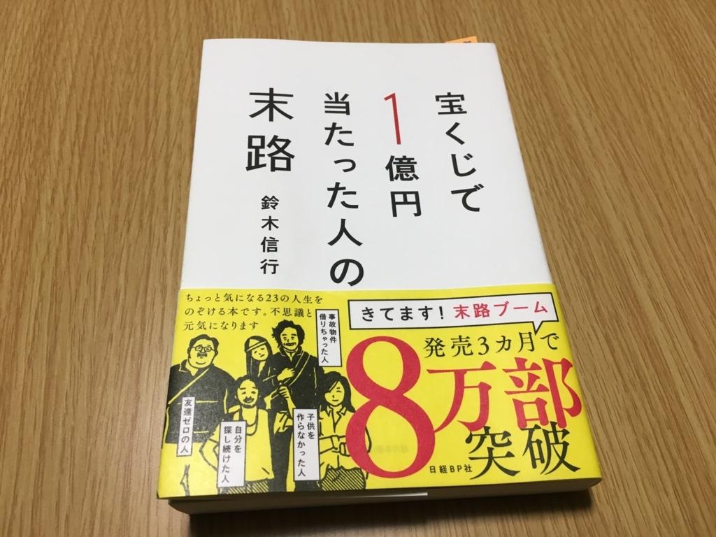 f:id:nanashijinsei:20180211223159j:plain