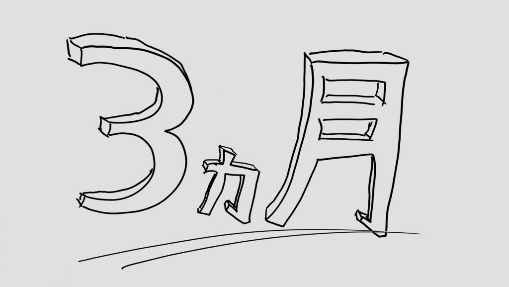 f:id:nanashijinsei:20180324142626j:plain