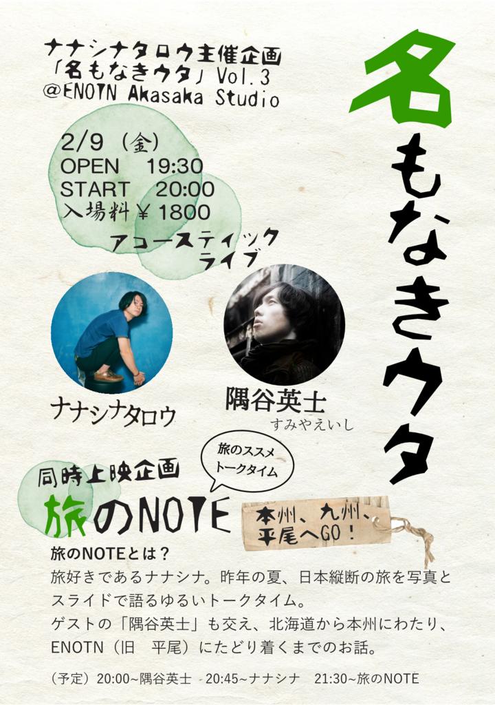 f:id:nanashina-taro:20180128155319j:plain