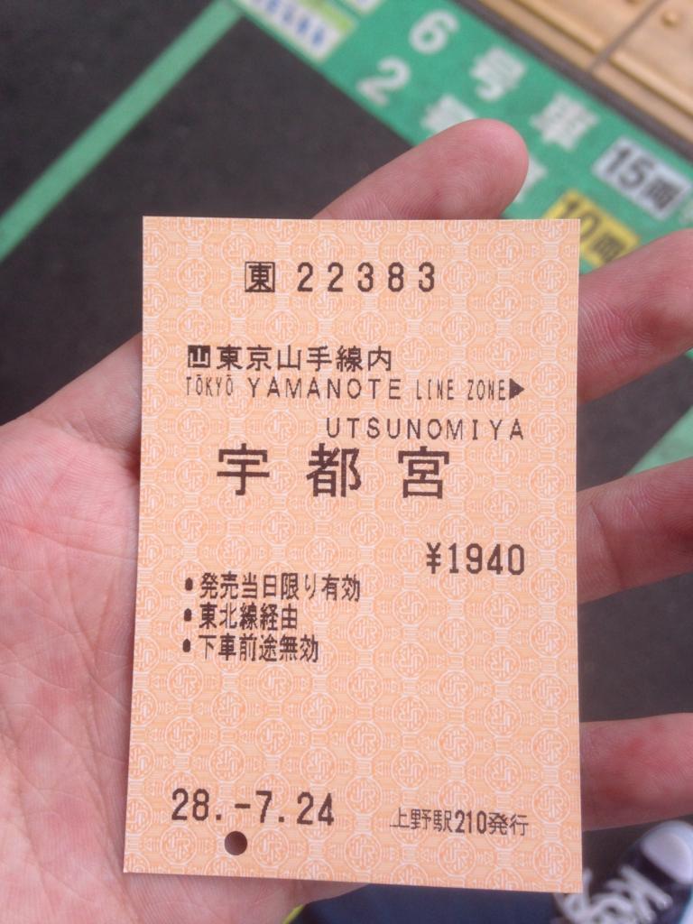 f:id:nanashinodonbee:20160724191206j:plain