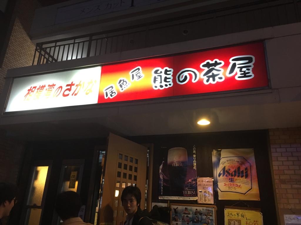f:id:nanashinodonbee:20161009025615j:plain