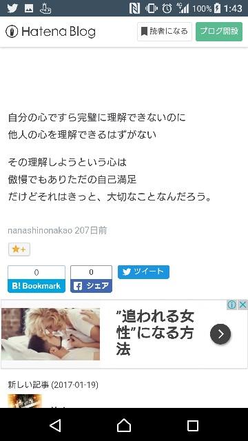 f:id:nanashinonakao:20170811015000j:image