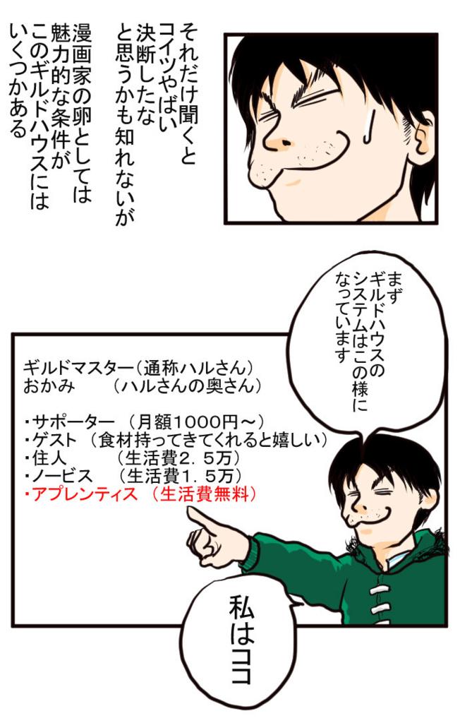 f:id:nanashinosakusya:20170105220924j:plain