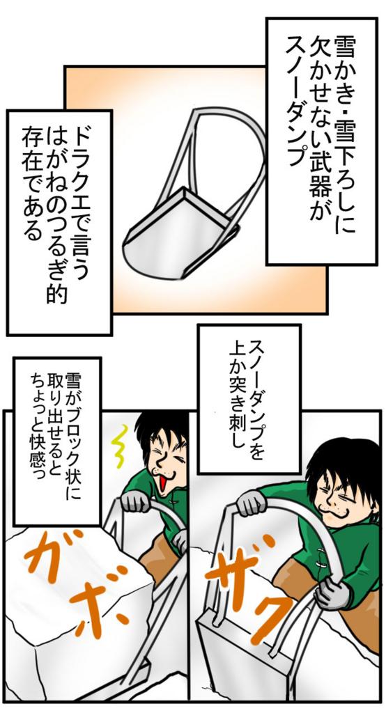 f:id:nanashinosakusya:20170201173134j:plain