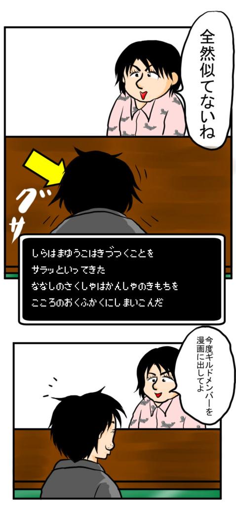 f:id:nanashinosakusya:20170207013655j:plain