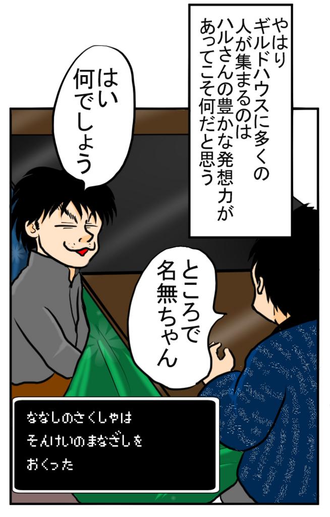 f:id:nanashinosakusya:20170220223529j:plain