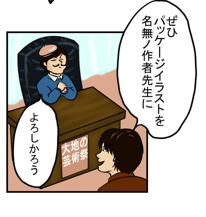 f:id:nanashinosakusya:20170313215338j:plain