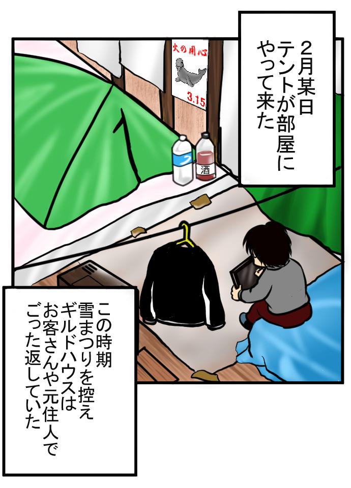 f:id:nanashinosakusya:20170321220702j:plain