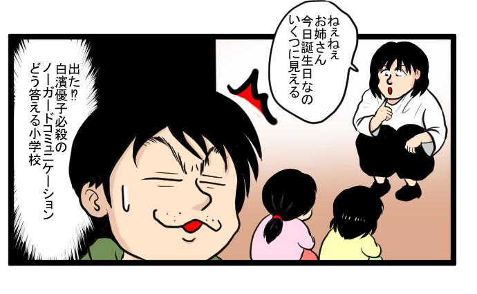 f:id:nanashinosakusya:20170604230853j:plain