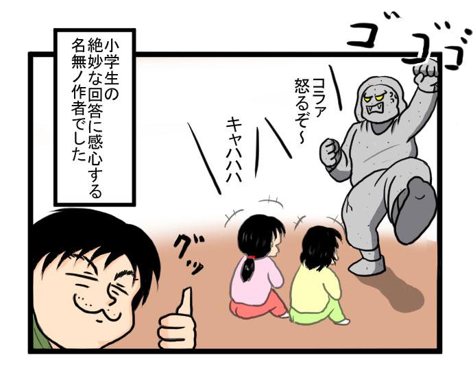 f:id:nanashinosakusya:20170604230909j:plain