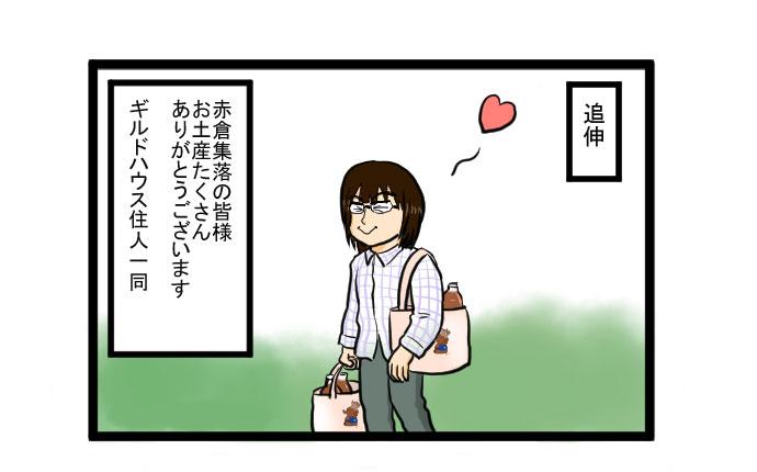 f:id:nanashinosakusya:20170604230917j:plain
