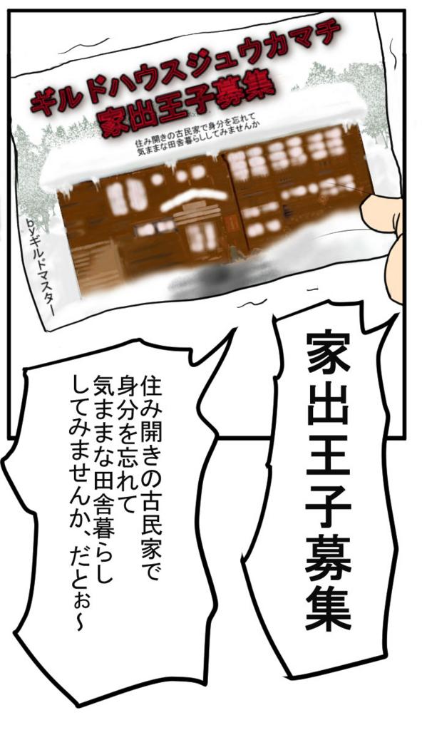 f:id:nanashinosakusya:20170704222834j:plain