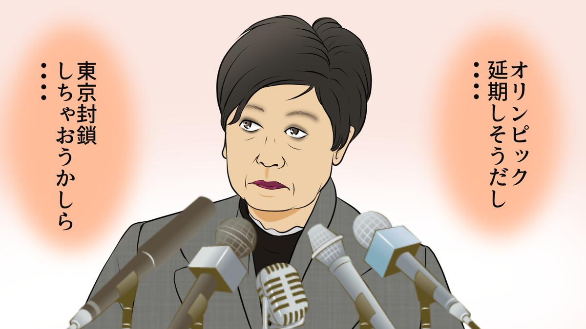 f:id:nanashinosakusya:20200330193155j:plain