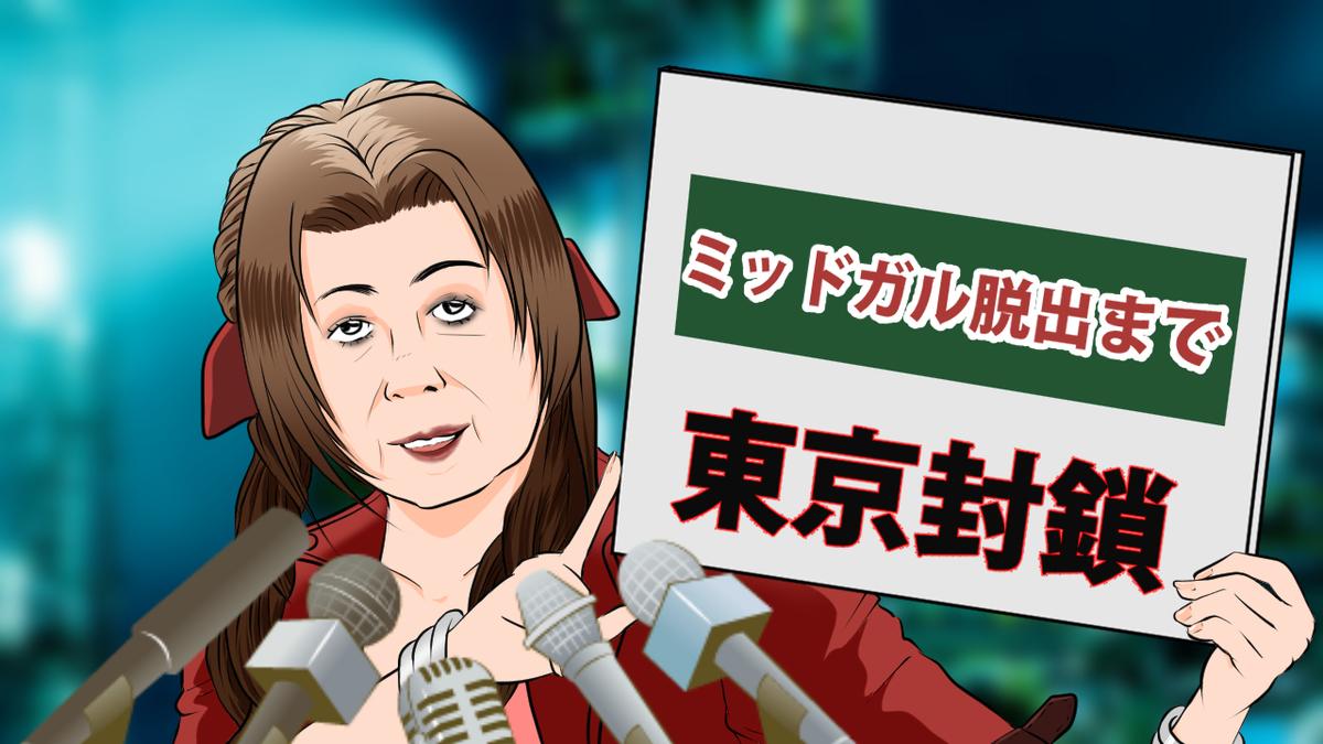 f:id:nanashinosakusya:20200331213238j:plain
