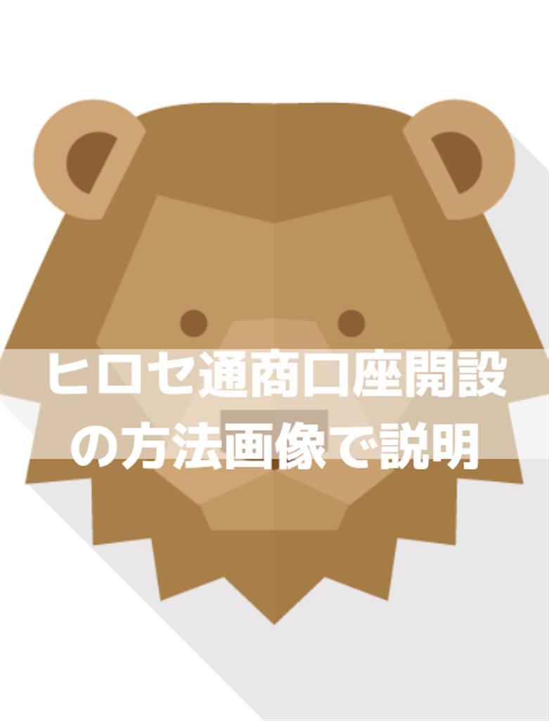 f:id:nanasi36925:20181125164828p:plain
