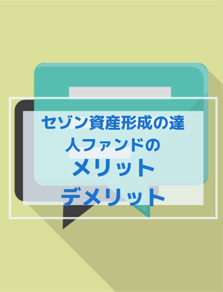 f:id:nanasi36925:20181205112041p:image